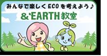 &EARTH教室