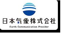 &日本気象株式会社