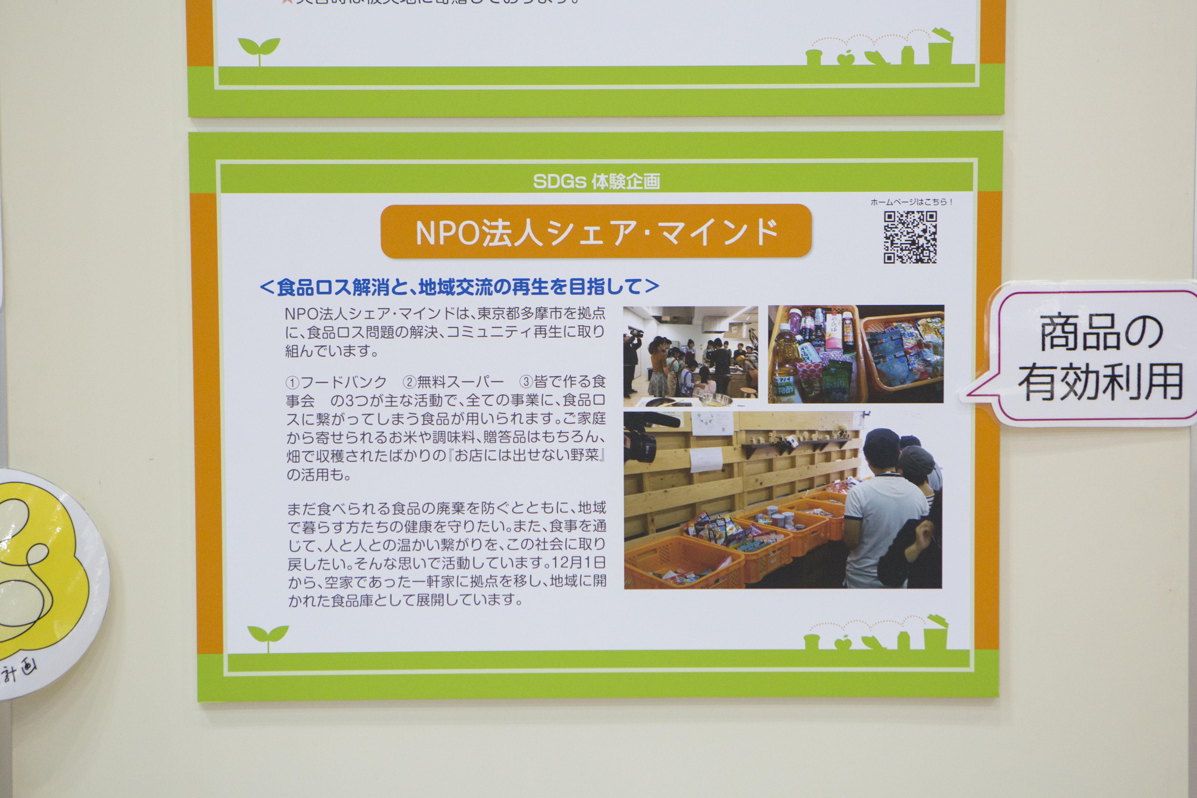 食品ロス削減 (70)