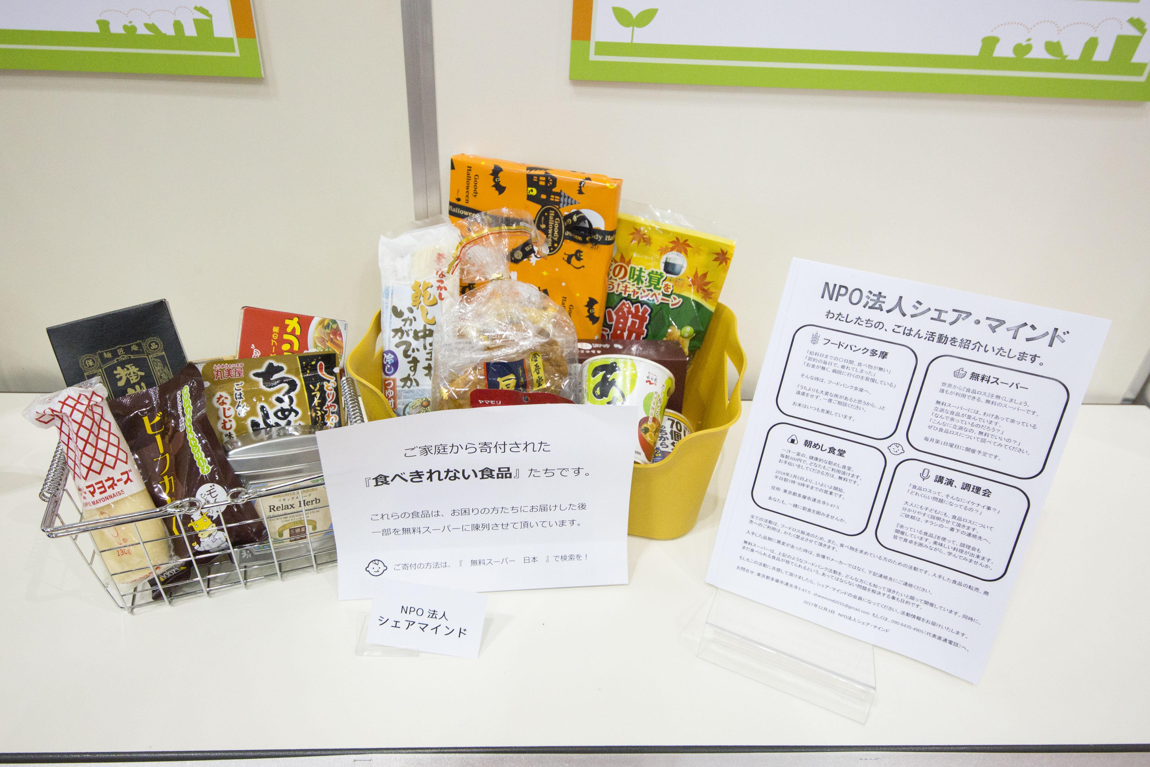 食品ロス削減 (29)