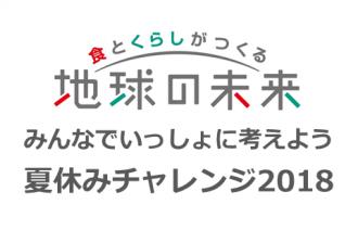 夏休みチャレンジ2018ロゴ