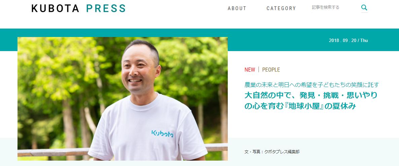 newsletter_タケさん記事_181001