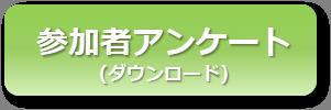 地球小屋19_募集ページ_アイコン_参加者アンケート