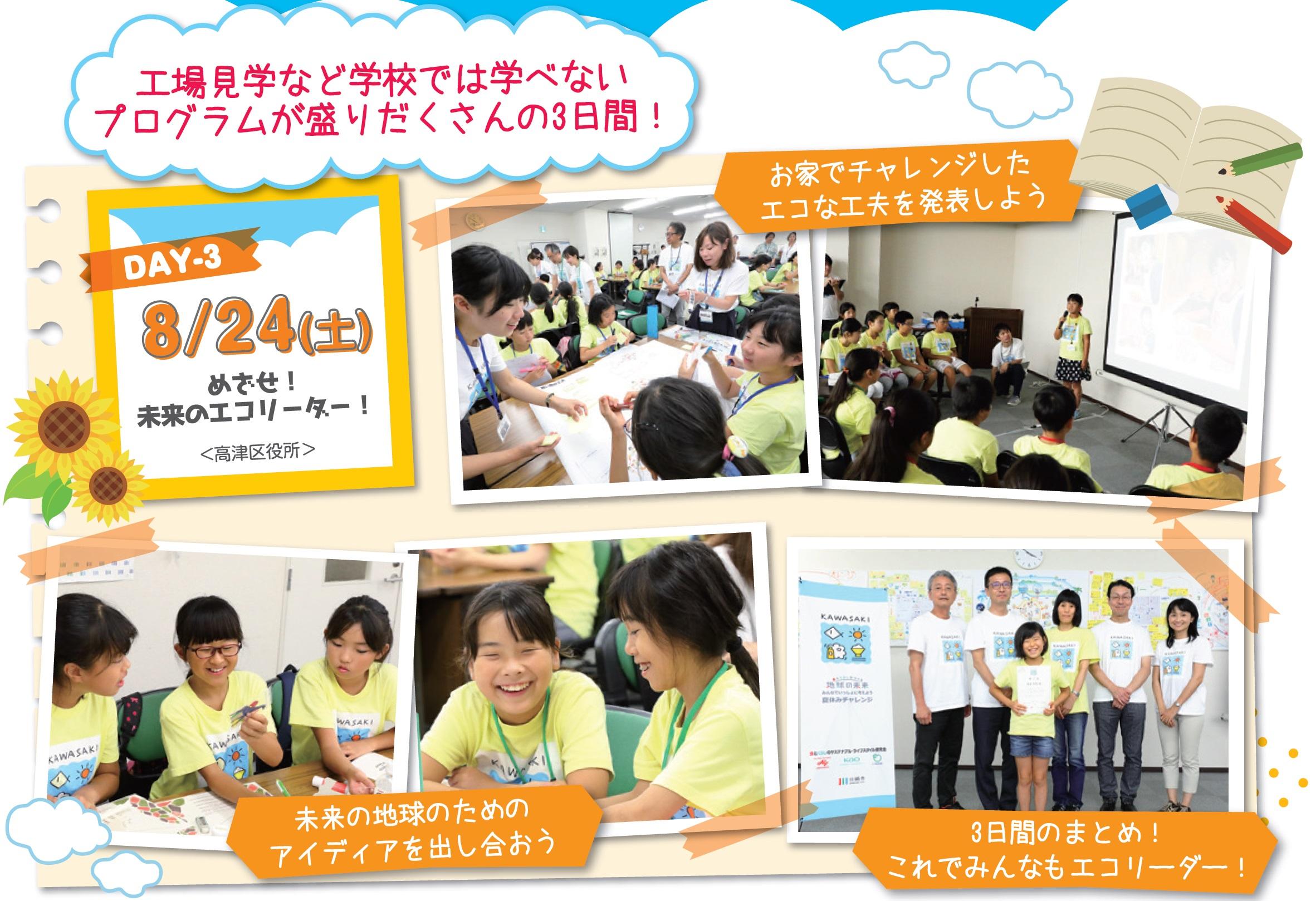 夏休みチャレンジ2019WEB用DAY3