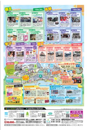 防災19_WEB_チラシ画像_表4【圧縮版】