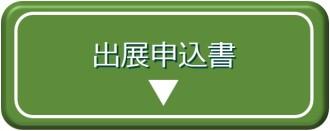 GM20_WEB素材_アイコン_申込書