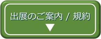 GM20_WEB素材_アイコン_出展案内