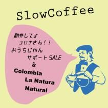 アイコン_slow coffee