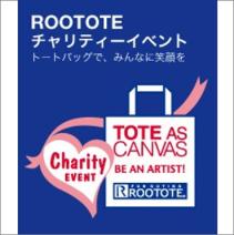 アイコン_ROOTOTE2
