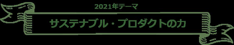 GM21_WEB_出展募集_テーマ