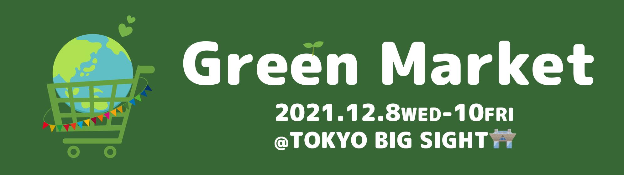 GM21_WEB_募集ページ_バナー2