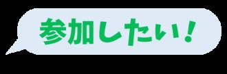 段落タイトル_参加