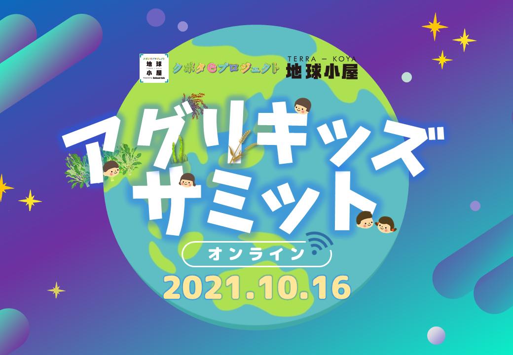 募集ページ_キービジュアル【子ども&作物】